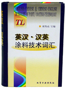 Dictionary of Paint & Coatings Tech